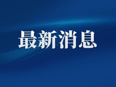 福州已确诊10例新型冠状病毒感染的肺炎病例