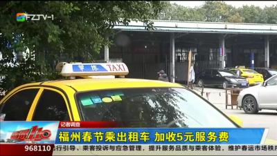 记者调查:福州春节乘出租车 加收5元服务费