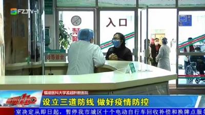 福建医科大学孟超肝胆医院:设立三道方向 做好疫情防控