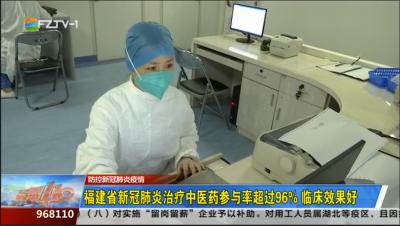 福建省新冠肺炎治疗中医药参与率超过96% 临床效果好
