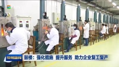 鼓楼:强化措施 提升服务 助力企业复工复产