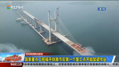 国家重点工程福平铁路节后第一个复工点开始架梁作业