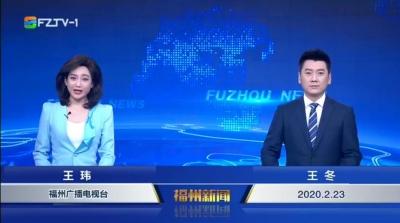 【2020.2.23】《福州新闻》