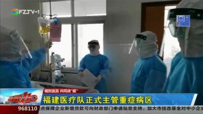 """福到宜昌 共同战""""疫"""":福建医疗队正式主管重症病区"""