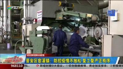 晋安区宦溪镇:防控疫情不放松 复工复产正有序