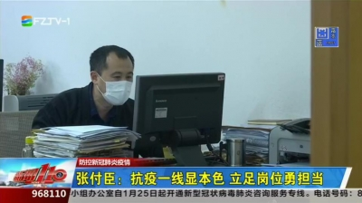 张付臣:抗疫一线显本色 立足岗位勇担当