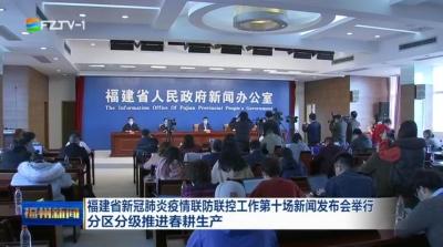 福建省新冠肺炎疫情联防联控工作第十场新闻发布会举行