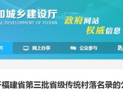 188个!福建新一批省级传统村落名录的村落名单公示