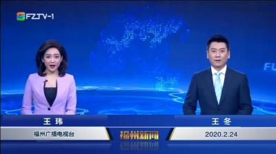 【2020.2.24】《福州新闻》