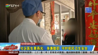 社区医生黄燕光:身兼数职 守护居民卫生安全