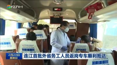 连江首批外省务工人员返岗专车顺利抵达