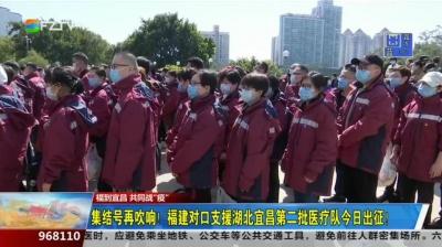 集结号再吹响!福建对口支援湖北宜昌第二批医疗队今日出征!