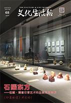 石耀东方——钮雕·薄意印章艺术作品展亮相榕城