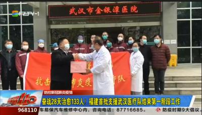 奋战28天治愈133人!福建首批支援武汉医疗队结束第一阶段工作