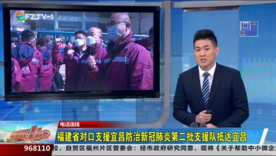 电话连线:福建对口支援湖北宜昌第二批医疗队抵达宜昌