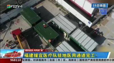"""福到宜昌 共同战""""疫"""":福建援宜医疗队驻地医用通道完工!"""