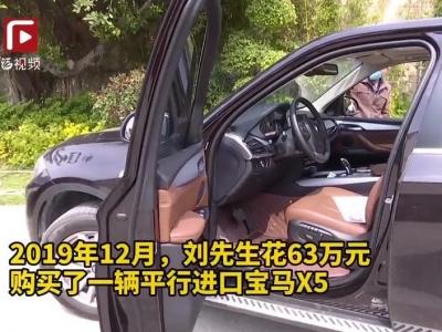 福州一平行进口新车检出9项问题,车主退车被拒
