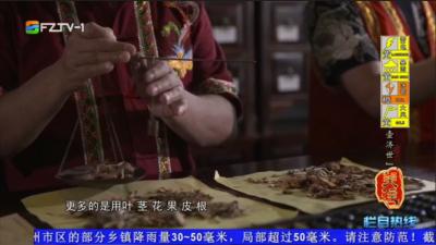 """关注丨乡村畲医""""悬壶济世"""""""