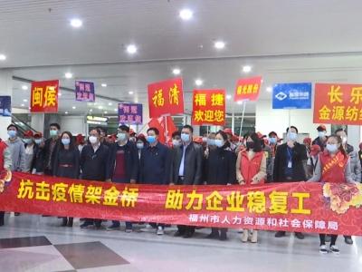 福州跨省驻点招工 达成超万名劳动力引进规模