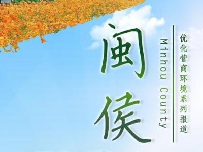 H5│优化营商环境系列报道闽侯篇