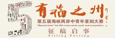 """""""有福之州""""第五届海峡两岸中青年篆刻大赛征稿启事"""
