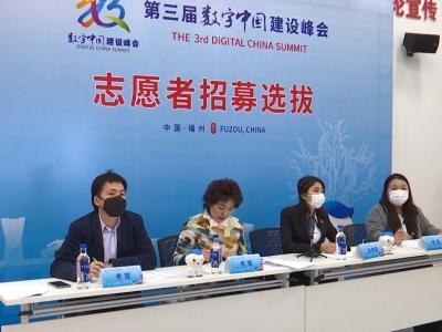 """第三届数字中国建设峰会""""云端""""选拔志愿者"""