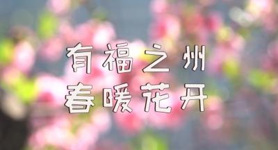 有福之州 春暖花开