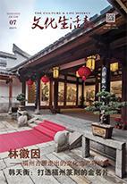 林徽因——福州古厝走出的文化遗产守护者