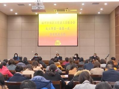 福州成立全省首个社区工作者工会联合会