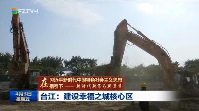 台江:建设幸福之城核心区