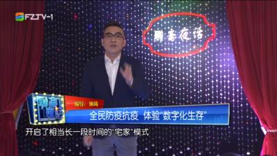 """聊斋夜话 全民防疫抗疫 体验""""数字化生存"""""""