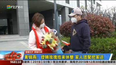 黄锦燕:铿锵玫瑰结束休整 家人团聚把家还