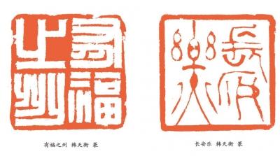 韩天衡:打造福州篆刻的金名片——第五届海峡两岸篆刻大赛韩天衡总顾问开讲啦!