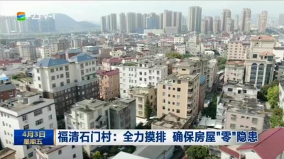 """福清石门村:全力摸排 确保房屋""""零""""隐患"""