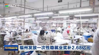 福州发放一次性稳就业奖补2.68亿元