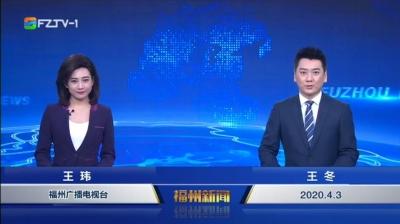 【2020.4.3】《福州新闻》
