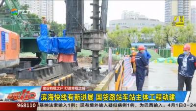 滨海快线有新进展 国货路站车站主体工程动建