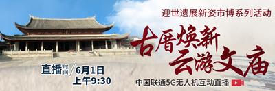 现场直播:福州市博物馆迎世遗展新姿系列活动