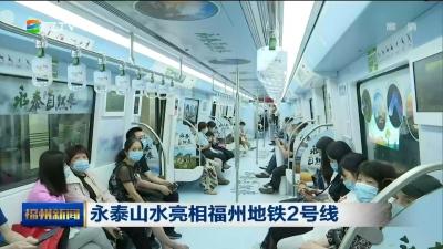 永泰山水亮相福州地铁2号线