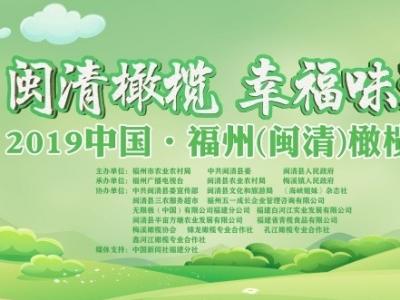 2019中国•福州(闽清)橄榄节宣传语征集结果公示