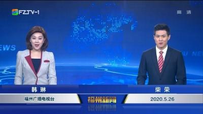 【2020.5.26】《福州新闻》