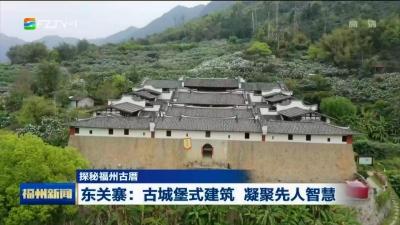探秘福州古厝 东关寨:古城堡式建筑 凝聚先人智慧