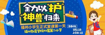 现场直播:福州小学六年级开学第一课!