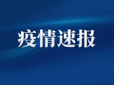 最新!5月22日,福州0新增!