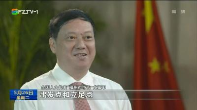 """全国人大代表、市长尤猛军接受专访 福州:打造""""人水和谐""""的生态范本"""