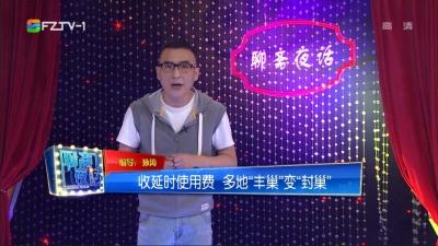 """威尼斯人在线丨收延时使用费 多地""""丰巢""""变""""封巢"""""""