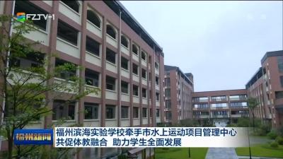 福州滨海实验学校牵手市水上运动项目管理中心 共促体教融合 助力学生全面发展