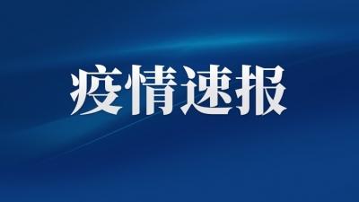 6月17日,福州0新增!