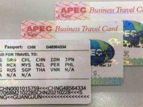 方便!福州市APEC商务旅行卡申办门槛进一步降低