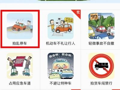 福州交警倡议:发现机动车乱停车,请积极举报!